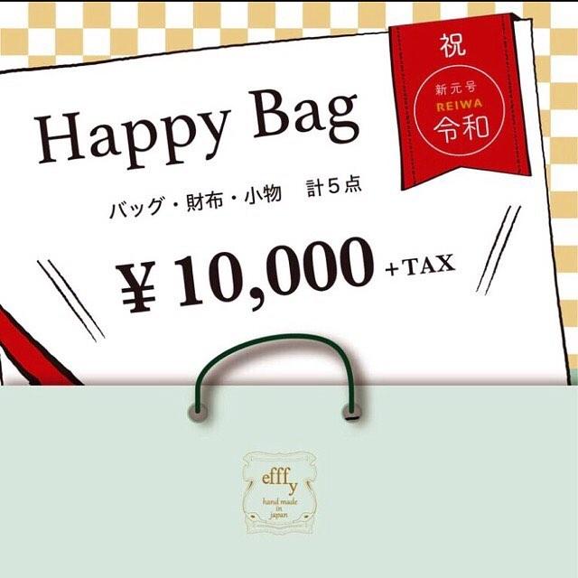 """ꫛꫀꪝ♡新元号 """"令和""""  のお祝いに、HAPPY BAGをご用意致しました✩⋆* バッグ・お財布・小物計5点で¥10,000+taxとなります♡限定数でなくなり次第終了でございます!5月1日(火)より発売開始です✩⡱ご予約お待ちしております♡ 。*⑅୨୧┈┈┈┈┈┈┈┈┈୨୧⑅*。 新しい元号に合わせて新しくバッグとお財布、小物の新調はいかがでしょうか?(*˘︶˘*)♡ :。.。:+* ゚ ゜゚ *+:。.。.。:+* ゚ ゜゚ *+:。.。:+* ゚ ゜゚ *新作も揃っております✩°。 初夏の装いや、母の日にもピッタリなバックや小物沢山ございます.:*♡心よりご来店お待ちしております✩°。 *⑅︎୨୧┈︎┈︎┈︎┈︎┈︎┈︎┈┈︎┈︎┈︎┈︎┈︎୨୧⑅︎* #efffy #革バック #革財布 #happybag #令和 #令和元年 #新元号#福袋 #ワクワク #スタッフも欲しい #お祝い #限定数 #西宮ガーデンズ #西宮北口 #大人かわいい#母の日 #プレゼント #母の日プレゼント"""