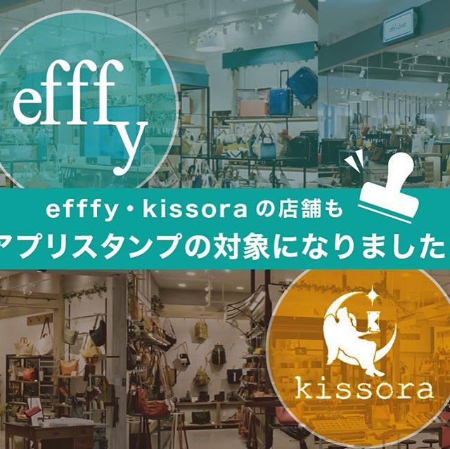 革バッグ 革財布 efffy アプリスタンプのお知らせ!efffy・efffy's closet kissora・ekissoraの各店舗もサックスバーアプリスタンプの対象店舗になりました!ご利用の際には、是非サックスバーアプリをダウンロードしてポイントをゲットしてください!! *efffy・kissoraブランドは、  更にお得なポイントカードも 発行しております、こちらも合わせて ご利用ください。www.efffy.comefffy coredo muromachiefffy nagoyaefffy's closet chofu efffy's closet machidaefffy's closet yokohama efffy's closet tokorozawaefffy's closet saitama shintoshin efffy's closet takasaki efffy's closet nishinomiya#efffy#efffy_official#madeinjapan#handbag#leatherbag#leather#sacsbar#gransacs#sacsbarjean#kissora_official#エレガント#スナップミー#ポイントカード#エフィー#サックスバー#グランサックス#サックスバージーン#キソラ#かわいい#お洒落さんと繋がりたい