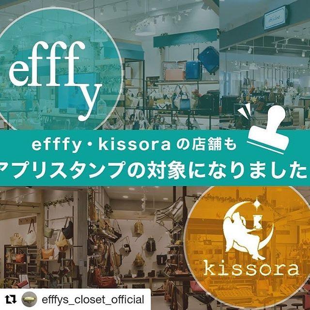 #Repost @efffys_closet_official (@get_repost)・・・革バッグ 革財布 efffy アプリスタンプのお知らせ!efffy・efffy's closet kissora・ekissoraの各店舗もサックスバーアプリスタンプの対象店舗になりました!ご利用の際には、是非サックスバーアプリをダウンロードしてポイントをゲットしてください!! *efffy・kissoraブランドは、  更にお得なポイントカードも 発行しております、こちらも合わせて ご利用ください。www.efffy.comefffy coredo muromachiefffy nagoyaefffy's closet chofu efffy's closet machidaefffy's closet yokohama efffy's closet tokorozawaefffy's closet saitama shintoshin efffy's closet takasaki efffy's closet nishinomiya#efffy#efffy_official#madeinjapan#handbag#leatherbag#leather#sacsbar#gransacs#sacsbarjean#kissora_official#エレガント#スナップミー#ポイントカード#エフィー#サックスバー#グランサックス#サックスバージーン#キソラ#かわいい#お洒落さんと繋がりたい