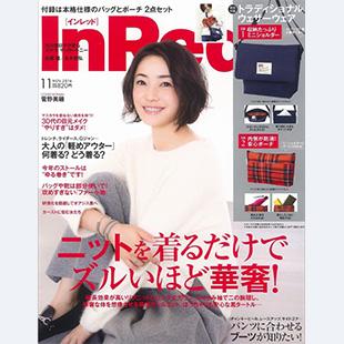 InRed 11月号 掲載