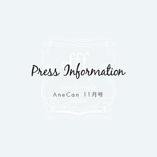 AneCan 11月号掲載