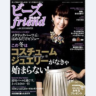 ビーズfriend vol.49号掲載