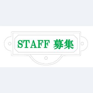 エフィーズ クローゼット スタッフ募集のお知らせ