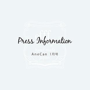 AneCan 1月号掲載
