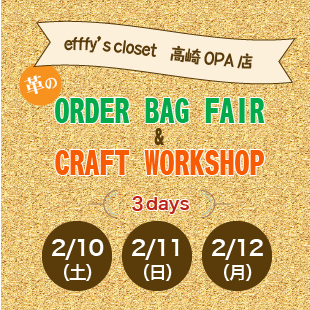 Order Fair & Craft Workshop のお知らせ