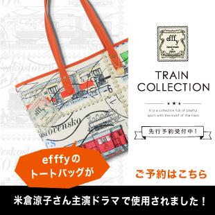 米倉涼子さん主演ドラマでefffyのトートバッグが使用されました!