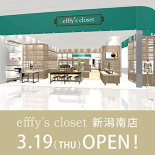 efffyのNEW SHOPがOPEN致します!<br>「efffy's closet 新潟南店」