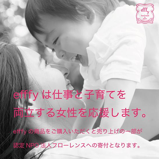 efffyは仕事と子育てを両立する女性を応援します。